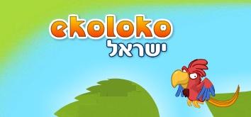 אקולוקו
